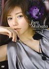 JUN SHIBATA MUSIC FILM COLLECTION「しば漬け3」